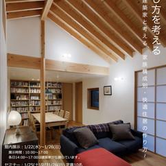 家づくり展示&セミナー/at 武蔵小金井「暮らし方を考える」1/25(土)26(日)