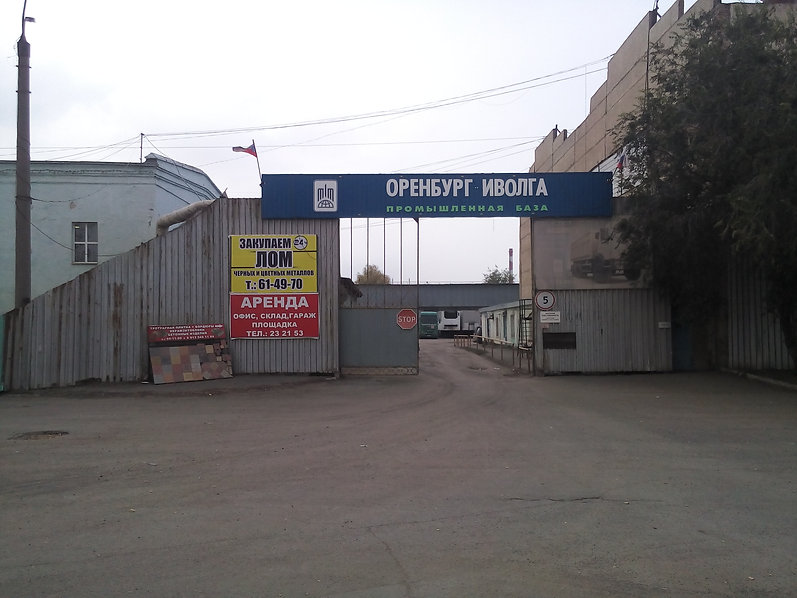 Скупка лома в Оренбурге, Пункт приема металлолома
