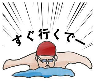 水泳_バタフライ_すぐ行くでー_2.jpg