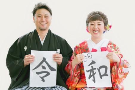 Bienvenue en l'an 1 de l'ère Reiwa