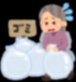 gomidashi_obaasan_taihen.png