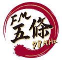 FM五條.jpg