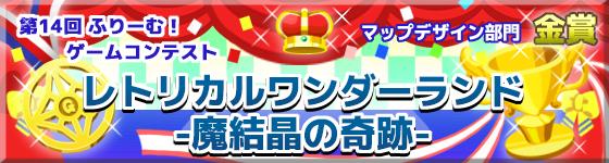 第14回ふりーむ!ゲームコンテスト_マップデザイン部門金賞.png