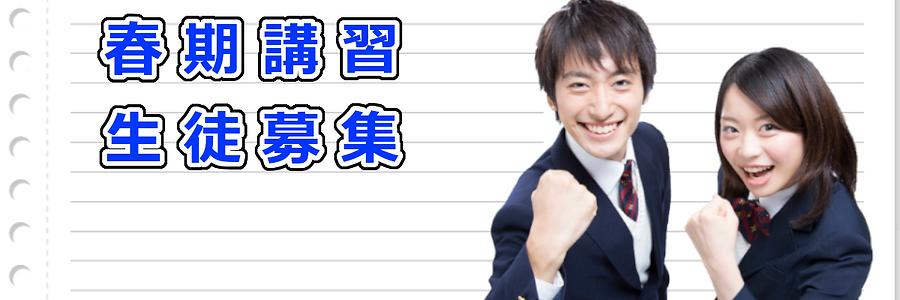 春期講習生徒募集HPトップver2.png