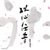 yomogi_1000_1000.jpg