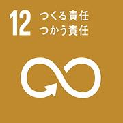 【12】つくる責任つかう責任.png