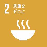 【2】飢餓をゼロに.png