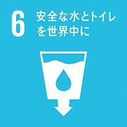 【6】安全な水とトイレを世界中に.png