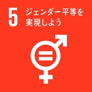 【5】ジェンダー平等を実現しよう.png