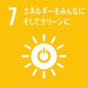 【7】エネルギーをみんなにそしてクリーンに.png
