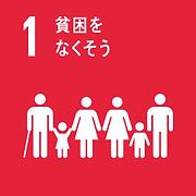 【1】貧困をなくそう.png