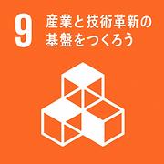 【9】産業と技術革新の基盤をつくろう.png