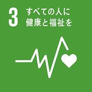 【3】すべての人に健康と福祉を.png