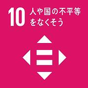 【10】人や国の不平等をなくそう.png
