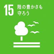 【15】陸の豊かさも守ろう.png