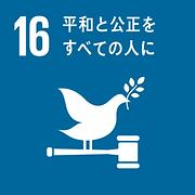 【16】平和と公正をすべての人に.png