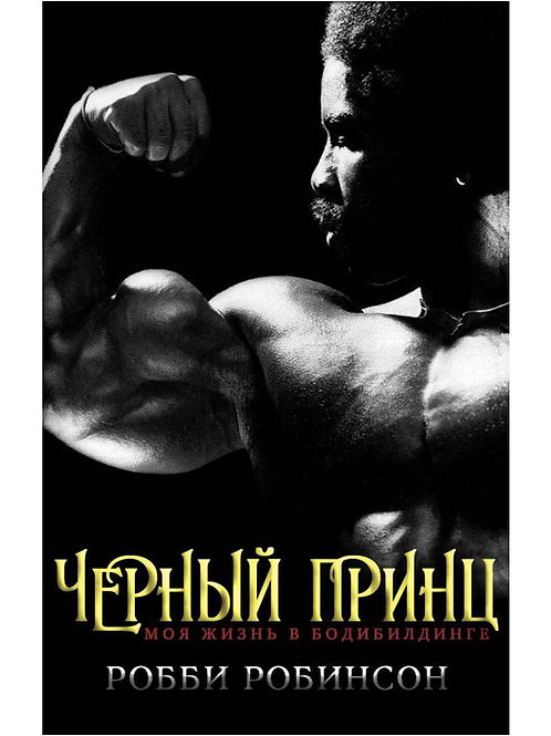 The Black Prince, My Life in Bodybuilding - RUSSIAN translation (e-Book)