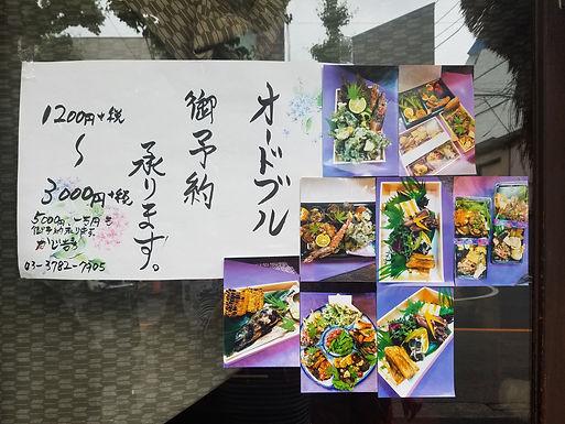 お家でゆっくりとお楽しみいただける「おまかせデラックス弁当」 ¥1,500(+税) かじ吉一押しの家飲みのお供「オードブル」 ¥1,500~¥3,000(+税)(¥5,000以上も承ります) ご家族でお楽しみいただけるよう、バラエティに富んだメニューをご用意しております。