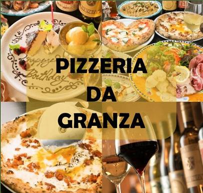 ピッツェリア ダ グランツァ 洗足本店(PIZZERIA DA GRANZA)