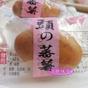 竹葉堂芋頭蜜蕃薯(1包15粒)