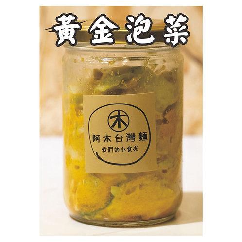 黃金泡菜(400g)(買滿$2000免運費,離島除外)