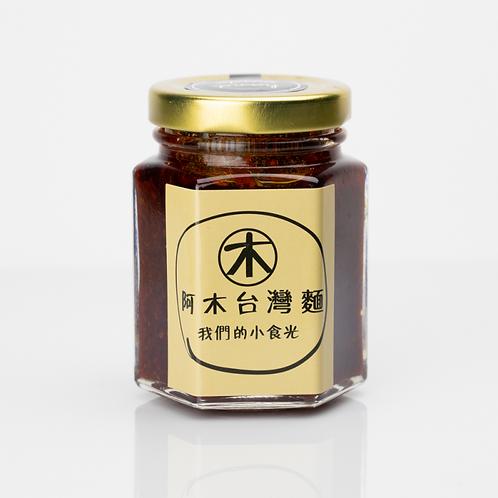自家製麻辣醬(120g)(買滿$2000免運費,離島除外)