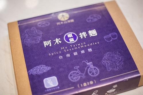 阿木椒麻拌麵(一盒兩包)(買滿$2000免運費,離島除外)