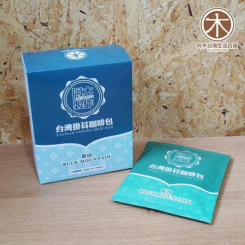 阿木台灣掛耳咖啡包(藍山)(每盒5包)