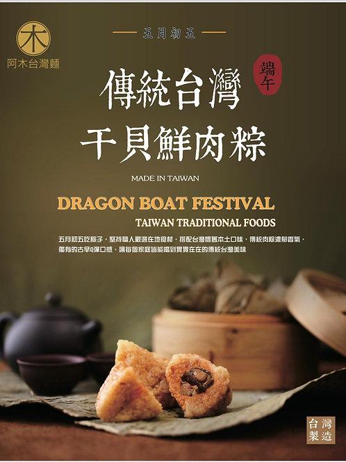 台灣干貝鮮肉粽2隻(每隻190G)(買滿$900免運費,離島除外)