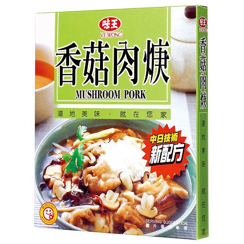 味王香菇肉焿即食包(1包裝)(買滿$2000免運費,離島除外)