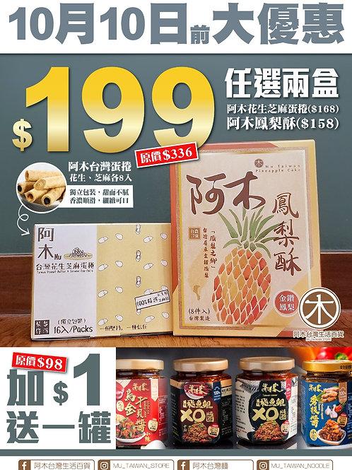 鳳梨酥/花生芝麻蛋捲(任選兩盒),送海濤家辣椒醬 180g一樽
