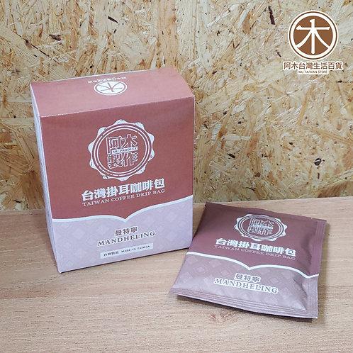 阿木台灣掛耳咖啡包(曼特寧)(每盒5包)