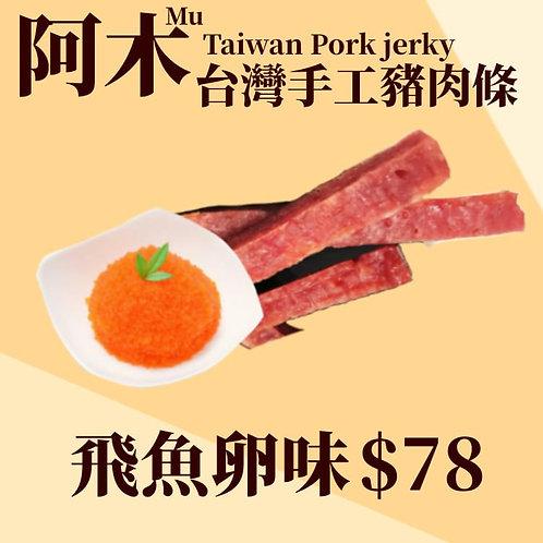 阿木台灣手工豬肉條(飛魚卵味)