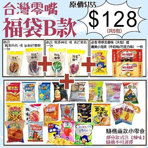 台灣零食福袋B款預購-10/6取(零食隨機不可選擇)
