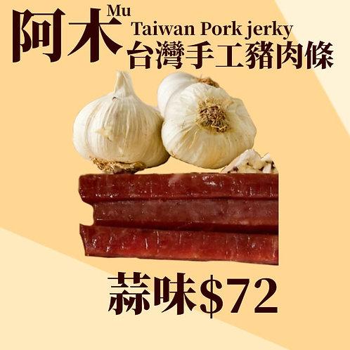 阿木台灣手工豬肉條(蒜味)