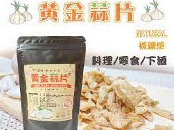 黃金蒜片(75g)