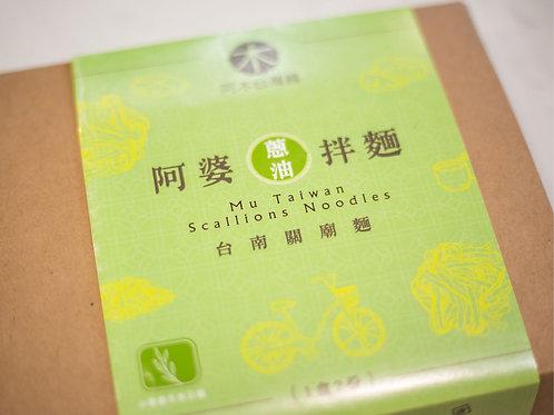阿木蔥油拌麵(一盒兩包)(買滿$2000免運費,離島除外)