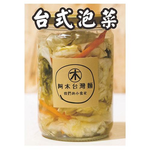 台式泡菜(400g)(買滿$2000免運費,離島除外)