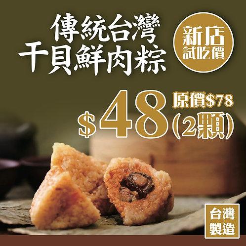 (新店優惠)台灣干貝鮮肉粽2隻