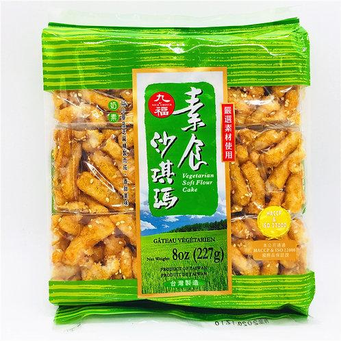 九福素食沙琪瑪 227g