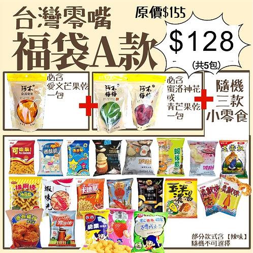 台灣零食福袋A款預購-10/6取(零食隨機不可選擇)