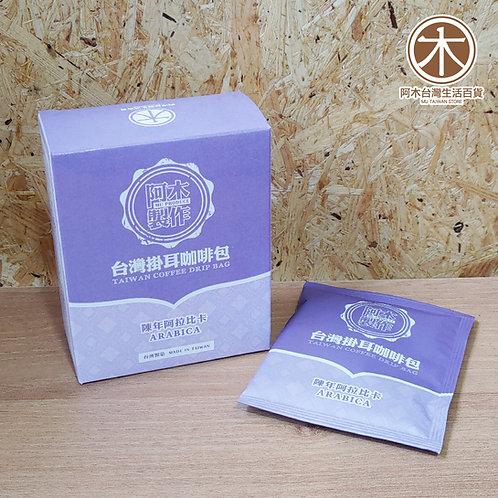 阿木台灣掛耳咖啡包(陳年阿拉比卡)(每盒5包)