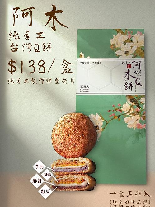 阿木Q餅(綜合紅豆+芋頭)(買滿$2000免運費,離島除外)