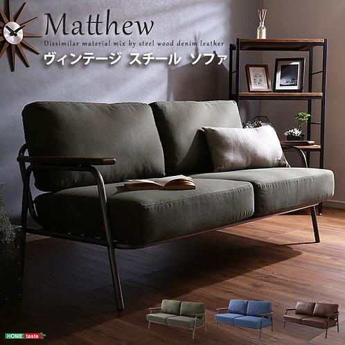 ヴィンテージスチールソファ | Matthew-マシュー-