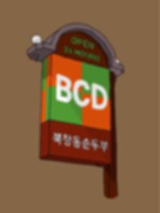 KT 03- BCD- Wilshire & Kingsley.jpg