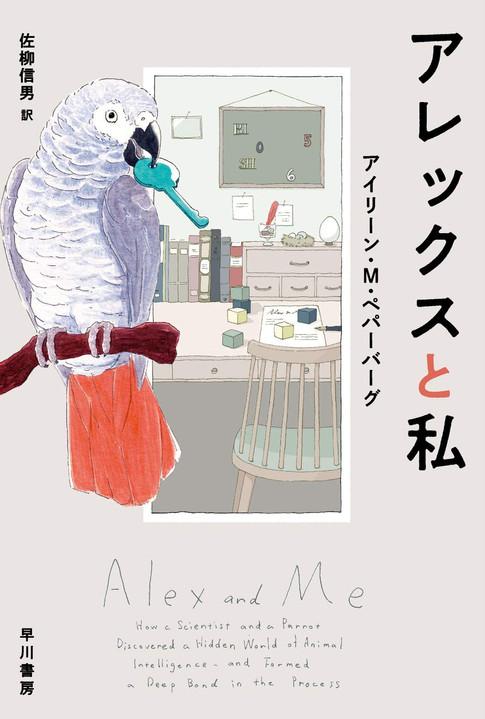 『アレックスと私』装画 著:アイリーン・M・ペパーバーグ 訳:佐柳信男 早川書房