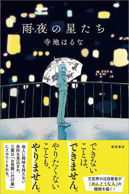 『雨夜の星たち』装画 著:寺地はるなさん 装丁:大久保伸子さん 徳間書店