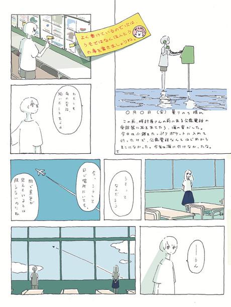 『飛ぶ教室』63号「ある日の日記」書き下ろし漫画