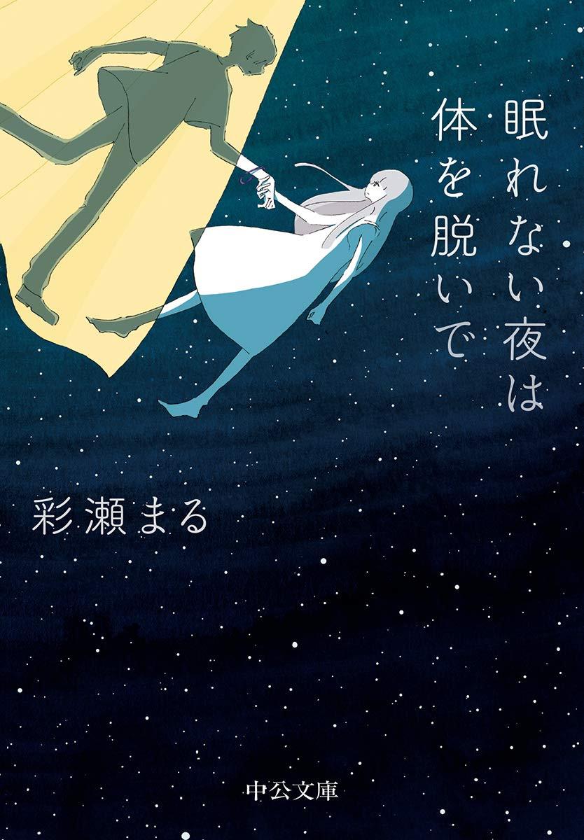 『眠れない夜は体を脱いで』装画 著:彩瀬まる 装丁:JUN KIDOKORO DESIGN 中央公論新社