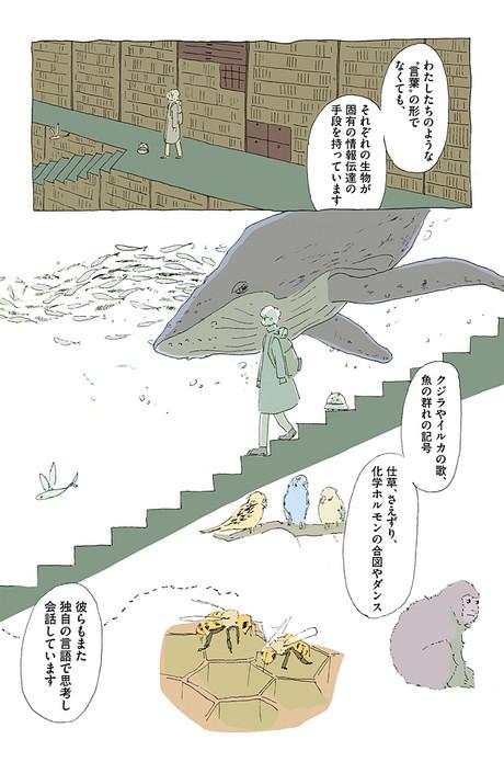 マトグロッソ連載(イースト・プレス) 『幻想旅行記』第10話